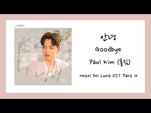 Download ENG SUB 폴킴 Paul Kim - Goodbye / So Long 안녕 Hotel Del Luna 호텔델루나 OST Part 10 s/가사 Mp4 baru