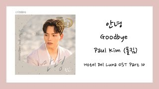 [ENG SUB] 폴킴 (Paul Kim) - Goodbye / So Long (안녕) Hotel Del Luna 호텔델루나 OST Part 10 Lyrics/가사