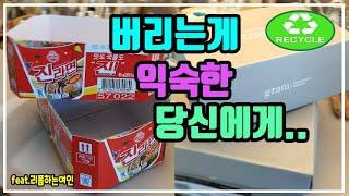 재활용 박스리폼/옷장정리, 수납/라탄바구니따라하기/Re…