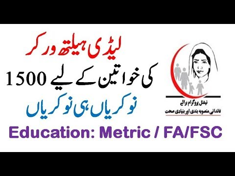 Lady Health Worker Jobs 2019 | Family Planning And Primary H