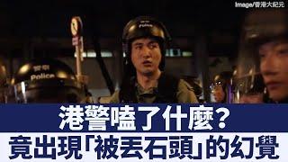 沙田和平遊行 港警栽贓民眾 藉口暴力清場|新唐人亞太電視|20190717