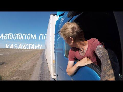 Путешествие в Казахстан. 5000 км автостопом и поход на Чарынский каньон.