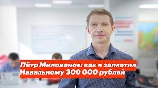 Петр Милованов: как я заплатил Навальному 300 000 рублей