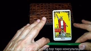 Таро для новичков. Урок 19 аркан Маг.Школа Таро таролога Ake Handro