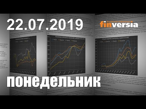Новости экономики Финансовый прогноз (прогноз на сегодня) 22.07.2019