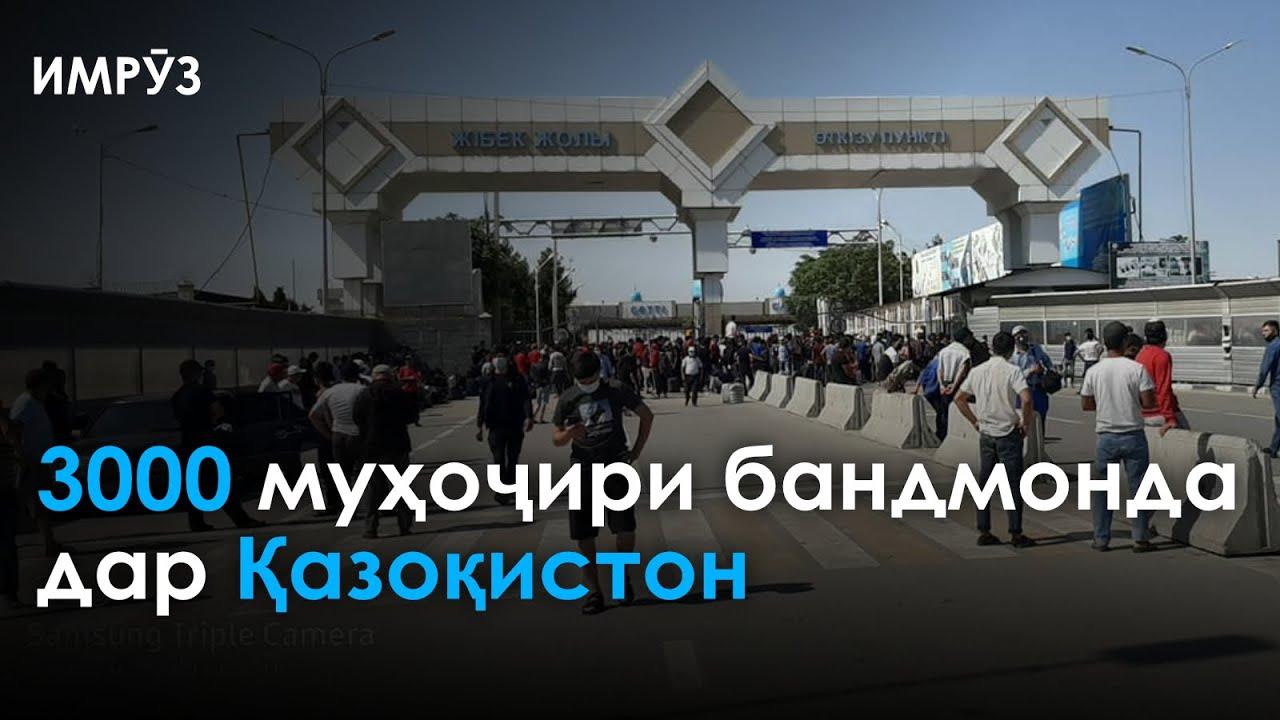 ▶️ Барномаи хабарии ИМРУЗ - 09.07.2020 |AZDА TV| برنامه خبری امروز اخبار تاجیکستان