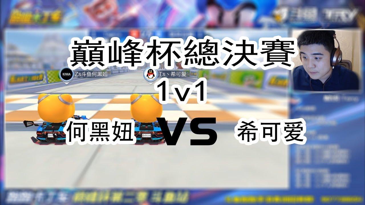 【跑跑卡丁車手遊】鬥魚巔峰杯決賽 1v1 - YouTube