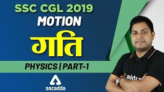 SSC CGL 2019 | Science | Motion (Part 1)