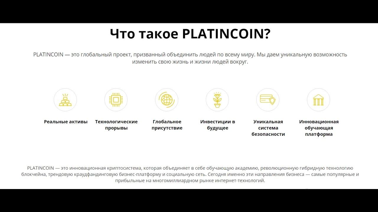 #PlatinCoin СКАМ или НЕТ? Вебинар за 21 04 2017