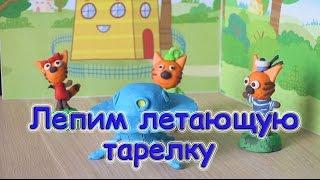 Три кота | Выпуск №7 | - Летающая тарелка из пластилина