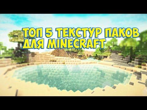 #1 Топ 5 | текстур паков для minecraft 1.7.10