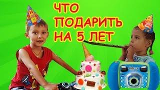 видео Подарок мальчику 5 лет