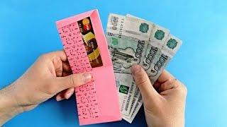 видео Как сделать из бумаги кошелек своими руками? Оригами кошелек: схема