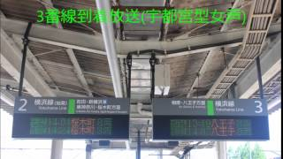 横浜線・相模線橋本駅 ATOS放送集