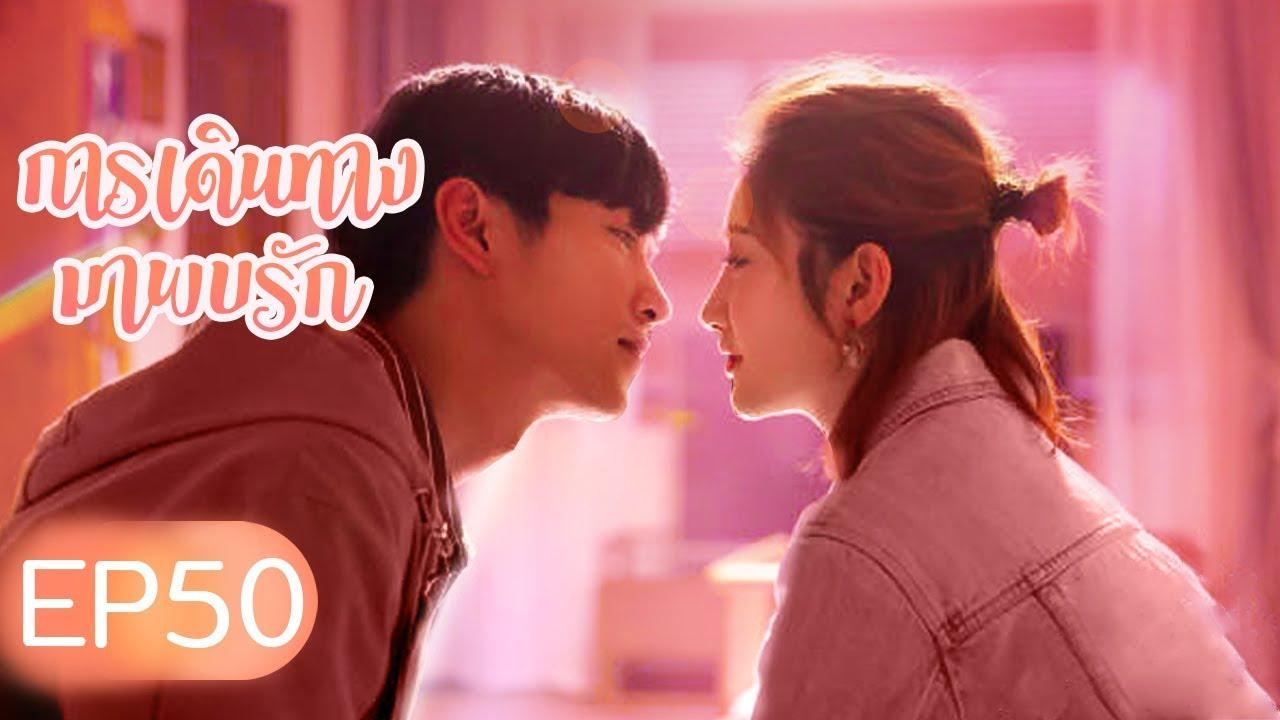 [ซับไทย]ซีรีย์จีน | การเดินทางมาพบรัก (A Journey to Meet Love ) | EP50 Full HD | ซีรีย์จีนยอดนิยม