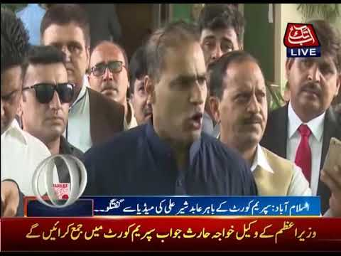 Abid Sher Ali's Media Talk Outside Supreme Court