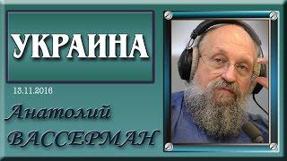 Анатолий Вассерман | УКРАИНСКИЙ КРИЗИС | октябрь.2016