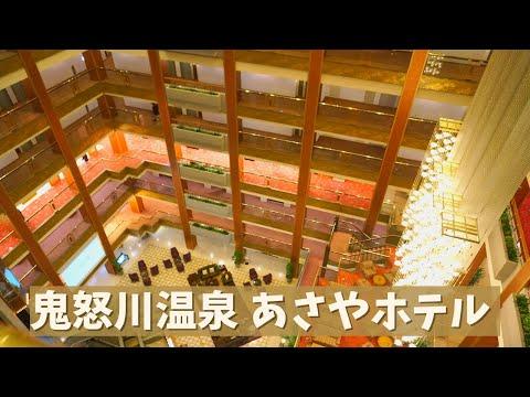 ♣︎ 鬼怒川温泉 ♨︎ ♣︎ あさやホテル ♣︎ オススメです!