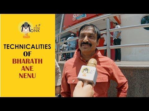 BHARAT ANE NENU PUBLIC TALK | TECHNICAL INFORMATION | RAJ KANDUKURI | CINI MONK