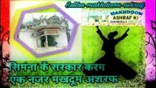 Sinmna ke sarkar karam ki ek najar very heart touching sufi song by makhdoom ashraf ki qawali