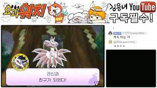 [김용녀] 요괴워치 한글판! #33 [견신] (Yo-Kai Watch)