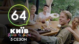Киев днем и ночью - Серия 64 - Сезон 5
