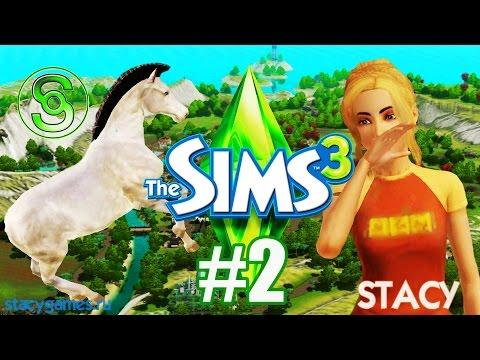 The Sims 3 Без Дома #2 / Попрошайничаем, Ищем Дикую Лошадь / Stacy