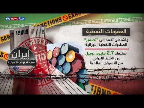 واشنطن ستفرض عقوبات جديدة على طهران خلال الساعات المقبلة  - نشر قبل 2 ساعة