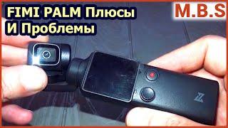 Fimi Palm Проблемы и плюсы. Тест видео. Сравнение с GoPro 7