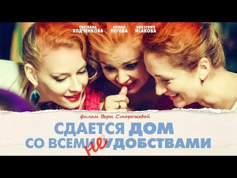 Сдается дом со всеми неудобствами (FullHD, комедия, реж. Вера Сторожева, 2016 г.)