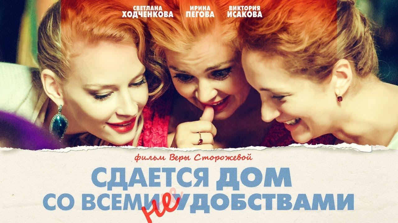 Сдается дом со всеми неудобствами (комедия, реж. Вера Сторожева, 2016 г.) Смотри на OKTV.uz