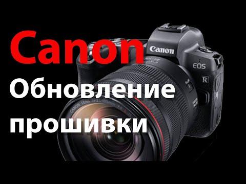 Canon EOS R Обновление прошивки Firmware Update