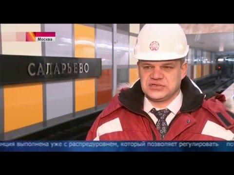 Открытие станции  Саларьево  Московского метрополитена2