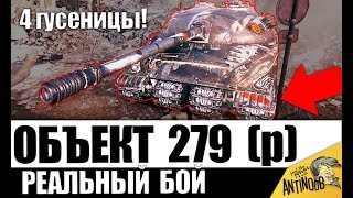 НОВАЯ ИМБА В WoT - ОБЪЕКТ 279 (Р) РАННИЙ - НАГРАДА ЗА ЛБЗ 3.0?