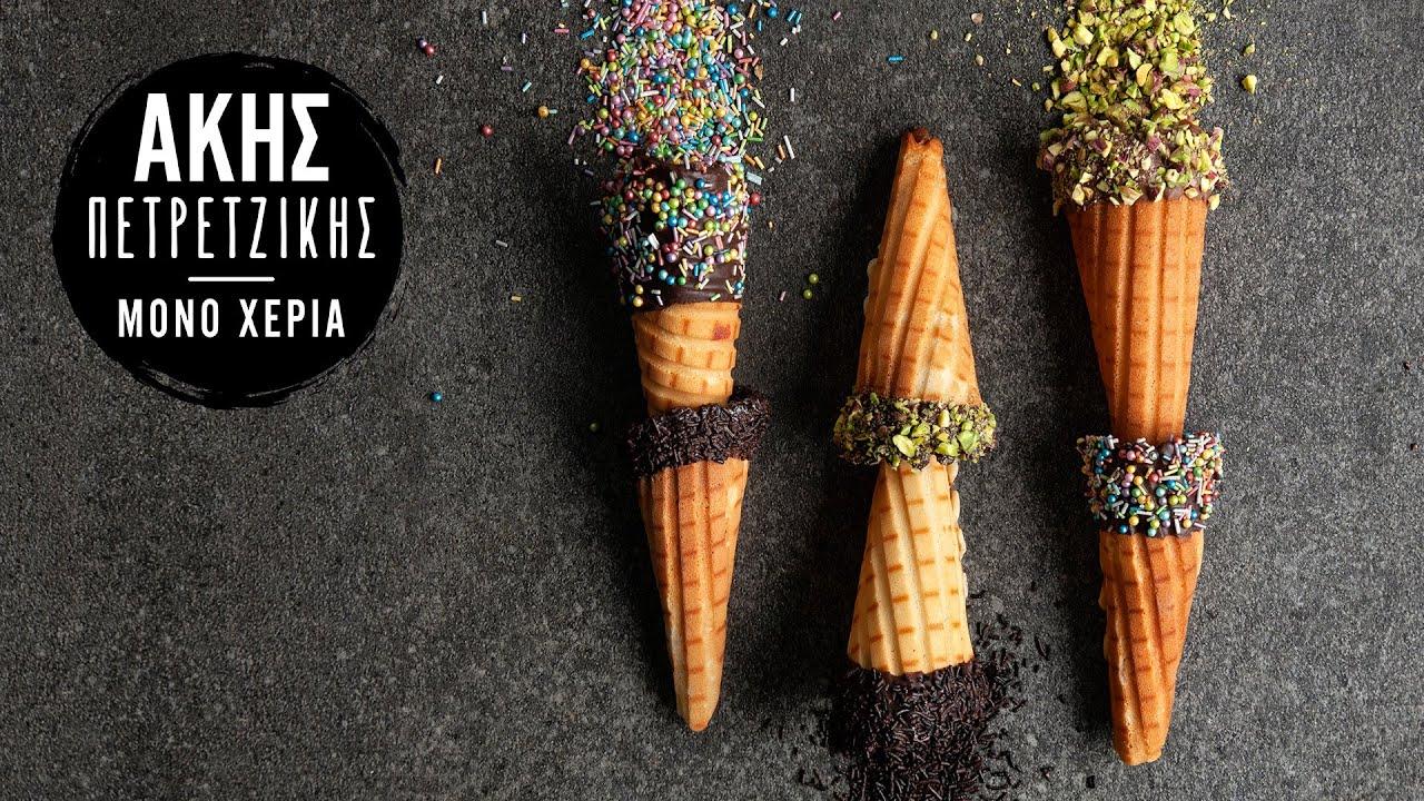 Σπιτικά Χωνάκια Παγωτού | Άκης Πετρετζίκης