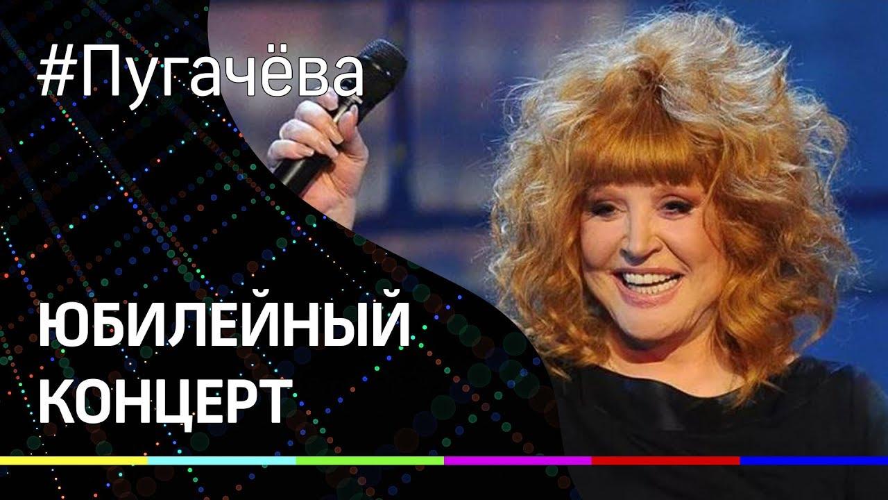 Концерт Аллы Пугачёвой в честь юбилея в Кремлёвском Дворце