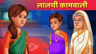 लालची कामवाली | Hindi Kahaniya | Moral Stories | Panchatantra Kahani