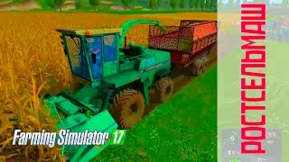 Farming Simulator 2017. мод кормоуборочный комбайн Ростсельмаш ДОН 680 М.