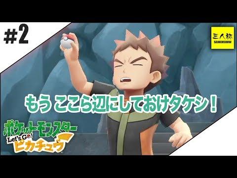 #2【三人称】鉄塔とポケットモンスター Let's Go! ピカチュウ【Switch】