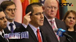 """[中国新闻] 美财政部宣布制裁委内瑞拉外长 委外长:制裁是美方的""""绝望回应""""   CCTV中文国际"""