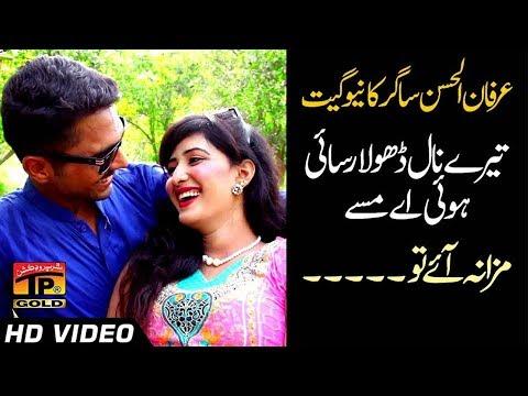 Mere Naal Dhola - Irfan Ul Hassan Saghar - Latest Song 2017 - Latest Punjabi And Saraiki
