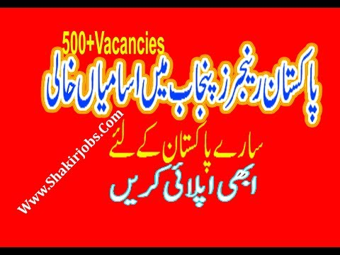 500+vacancies Pakistan Rangers Punjab Jobs 2018 for Sub Inspectors & Lady Rangers for All Pakistan