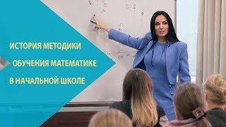 История методики обучения математике в начальной школе