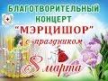 БЛАГОТВОРИТЕЛЬНЫЙ КОНЦЕРТ МАРТИШОР mp3