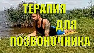 Остеохондроз ЛЕЧЕНИЕ позвоночника для НОВИЧКОВ гимнастика ЙОГА грыжи ИШИАС протрузии СЕДАЛИЩНЫЙ