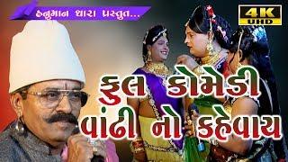 comedy Video // Vandhi  No Kahevay //HD VIDEO //Hanuman Dhara Chotila