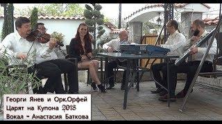 !NEW! Georgi Yanev i Ork.Orfei 2018 - Carya na Kupona / Георги Янев и Орк.Орфей - Царя на Купона