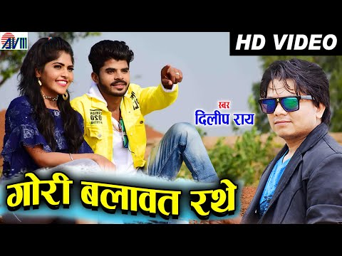 Dilip ray | Cg Song | Gori Balawat Rathe | Chhattisgarhi Gana | Tameshwar dev , Reshma bhardwaj |AVM