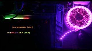 Иногда процессор можно поставить и так...   Отчет о ремонте сокета Asus ROG STR X B250F Gaming