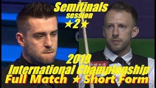 Mark Selby vs Judd Trump S/F ᴴᴰ Int.Champ 2019 (Full Match ★ Short Form) ( session 2 )